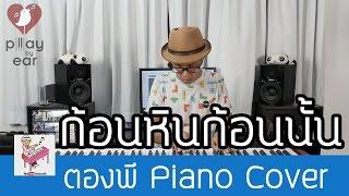 ก้อนหินก้อนนั้น - โรส ศิรินทิพย์ Piano Cover by ตองพี