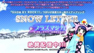 「SHOW BY ROCK!!」つがいけ高原スキー場タイアップソング「SNOW LETTER」試聴動画