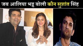 When Alia Bhatt Said Who Sushant?, During Koffee With Karan| Sushant Fans Trolling Karan-Alia