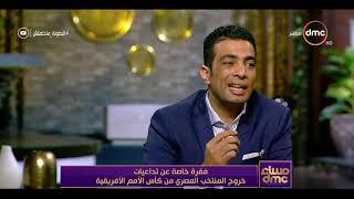 مساء dmc- انفعال شادي محمد: تم الدعم الكامل من الجهات الحكومية ولكن اتحاد الكرة لم يتحمل المسؤولية