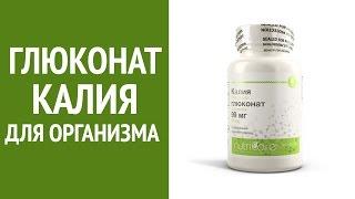 Глюконат калия - препарат с калием, витамины с калием(, 2015-10-18T10:56:42.000Z)