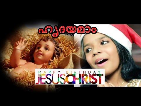 Hridayamam | malayalam christmas songs new | Sreya | fr.shinto edaserry | kaval