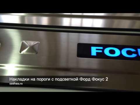 Накладки на пороги с подсветкой Форд Фокус 2 cool acs.ru