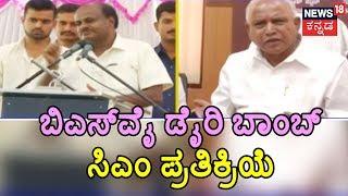 CM Kumaraswamy Reacts On BS Yeddyurappa's Bribery Allegation Exposed By Congress