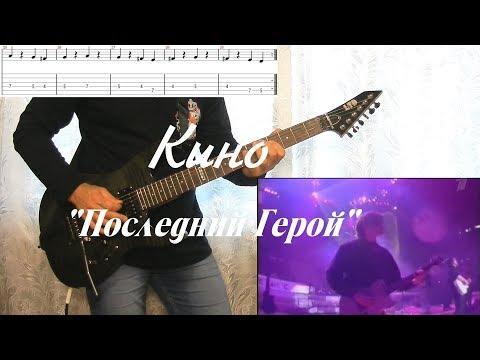 Кино - Последний Герой (СК Олимпийcкий, партия Ю. Каспаряна)