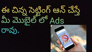 How to remove pop-up ads from Android mobile in telugu || how to block ads on Android phone ||