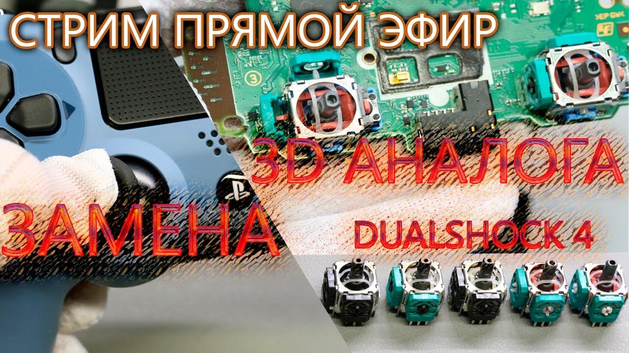 Клавиатура и мышь для PS4 & PS3 HORI TAC4! - YouTube