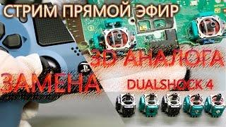 Як самостійно замінити 3D аналог на геймпаді PS4 Dualshock 4