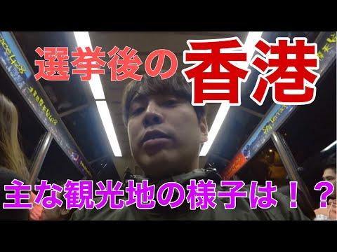 【旅動画】デモ、選挙後の香港の観光地を訪れる!激動の地・香港は今?#2