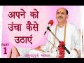 Sudhanshu Ji Maharaj   Pravachan   Apne ko Uncha Kaise Uthaye   Part-1