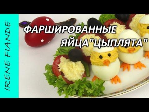 Фаршированные яйца.Фаршированные яйцаЦыплята  Просто обалденный рецепт