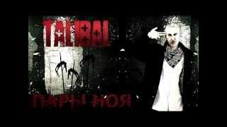 Talibal - Пары Ноя
