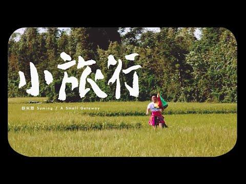 小旅行  Suming 舒米恩  官方完整版MV