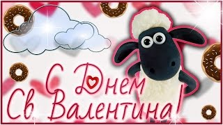 ♥ С Днем Святого Валентина!!! ♥ // Поздравление от...