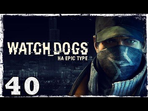 Смотреть прохождение игры [PS4] Watch Dogs. Серия 40 - Сестра.