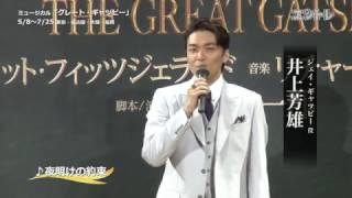 井上芳雄、夢咲ねね、田代万里生らが出演するミュージカル「グレート・...