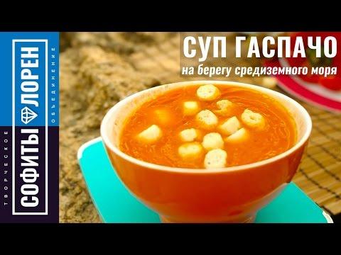 Суп гаспачо пошаговый рецепт