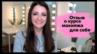 Курсы макияжа для себя отзывы сам себе визажист обучение