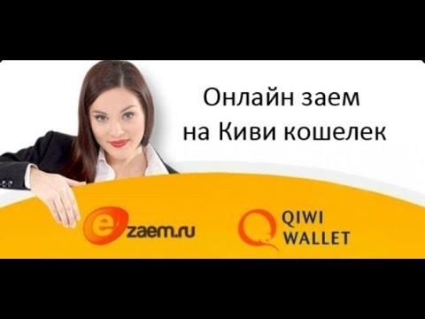 Как взять деньги в долг на Qiwi или карту. Одобрение 100%