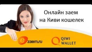 видео Моментальные займы на киви кошелек - без отказов