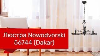 Люстра NOWODVORSKI 56744 (NOWODVORSKI 3645 DAKAR) обзор
