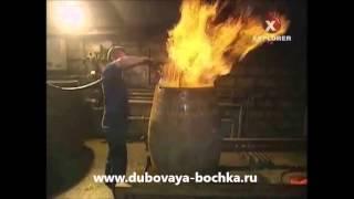 Как делают обжиг в бочке(Как делают обжиг в бочке Купить дубовую бочку на сайте: http://dubovaya-bochka.ru/, 2015-05-26T19:44:47.000Z)