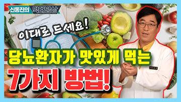 당뇨환자를 위한 식사 레시피! 당뇨식 맛있게 먹는 비법 - 신동진의 닥터밥상 #14