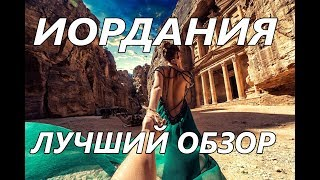 видео Туры в Акабу (Иордания) с вылетом из Москвы недорого