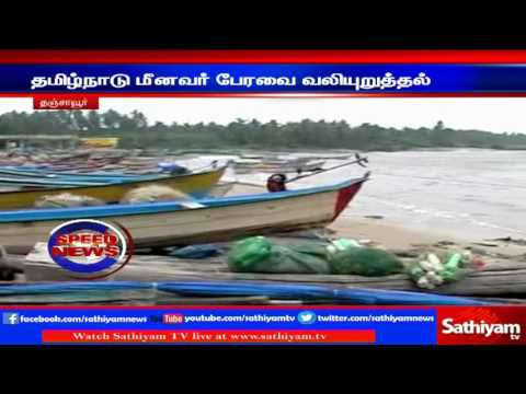 Tanjore : Should provide educational sum to fishermen students says TN fishing forum