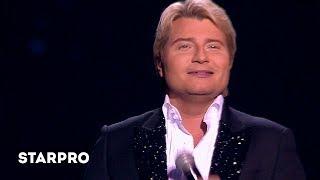 Николай Басков - Рядом с тобой. Юбилейный концерт Дениса Майданова «Полжизни в пути»