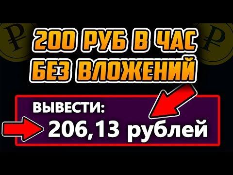 200 Рублей Быстро Без Вложений ✅ Новый Супер Заработок В Интернете
