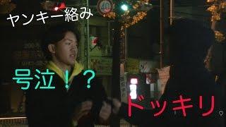 【マジ泣?】ヤンキー襲撃w 劇団獅子コラボ