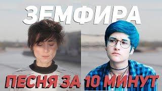 Земфира - песня за 10 минут (На Коленке)