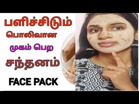 Sandalwood Face Pack In Tamil/ Sandalwood Face Mask In Tamil  /  Beauty Tips In Tamil