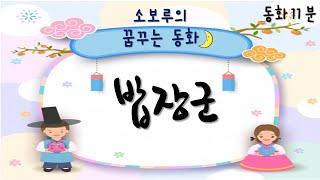 [소보루TV] 밥장군 - 잠잘때 듣는 동화/잠자리동화/…
