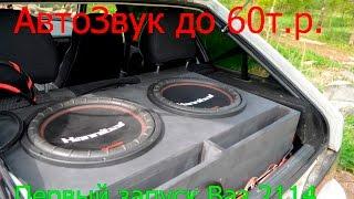Громкий АвтоЗвук до 60т р  своими руками Ваз 2114 без прослушивания