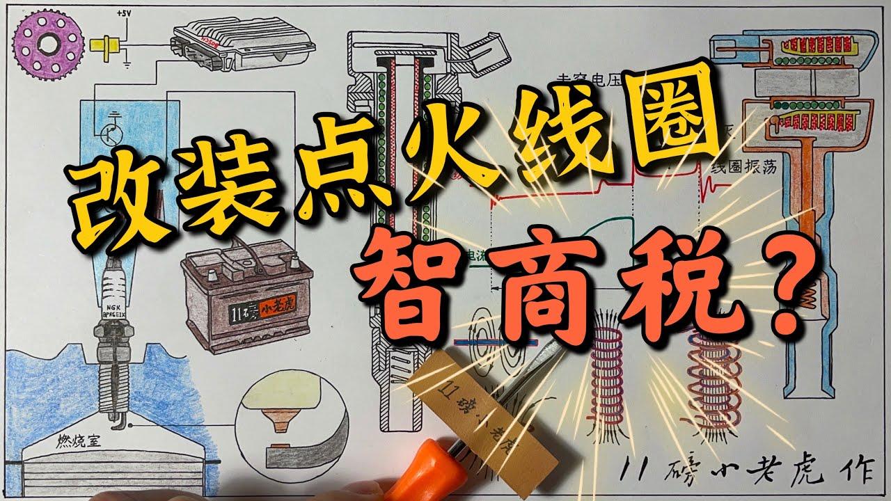 点火线圈的工作原理是什么?有没有改装的必要?How engine ignition coil works?