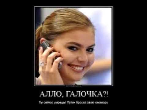Демотиваторы про Путина (часть 2) Путин и Кабаева (Putin and Kabaeva)