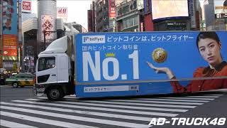 渋谷を走行する、成海璃子を起用したbitFlyer (ビットフライヤー) の宣...