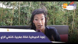 زنوبة الحبيطرية فنانة مغربية كتغني الراي..شوفو شنو قالت بعدما تشهرات بفيديو الكناوة