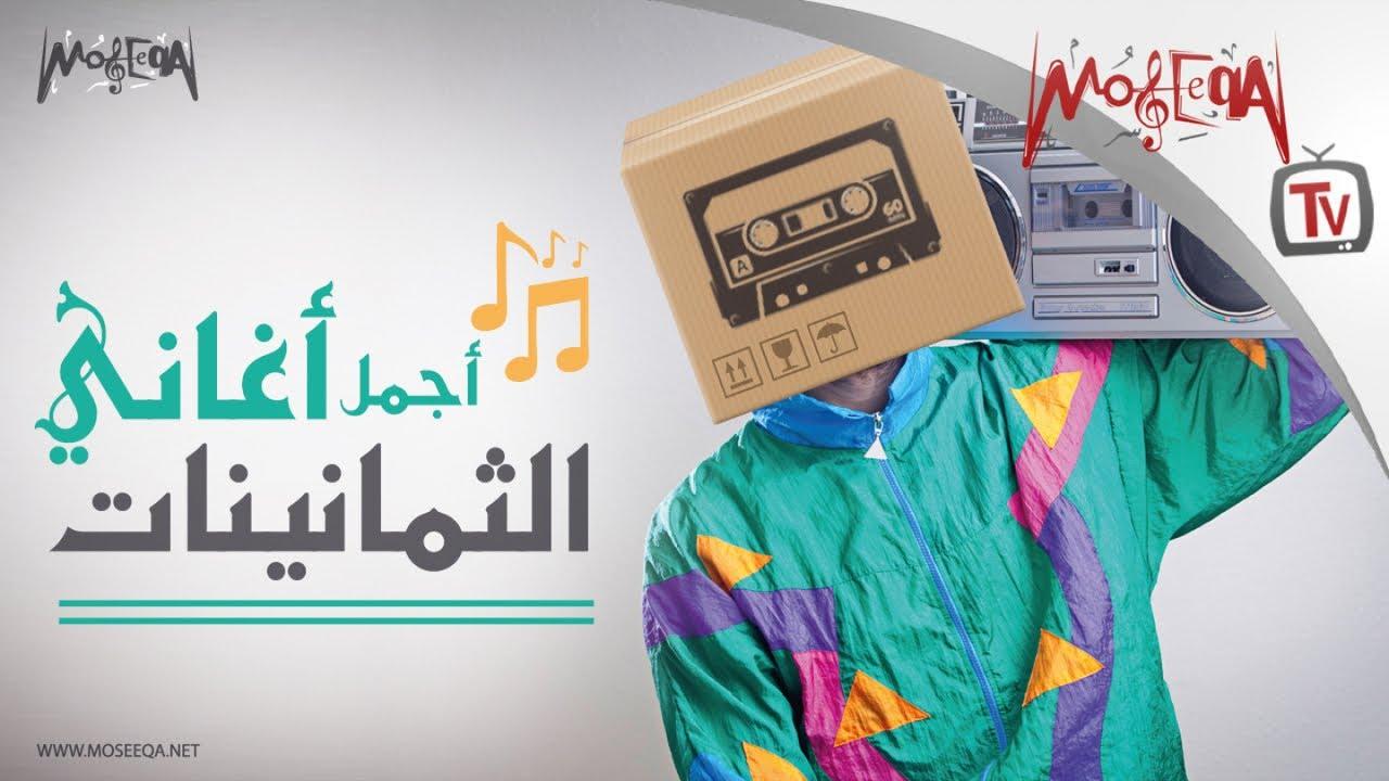 Arabic 80s songs - أجمل أغاني التمانينات