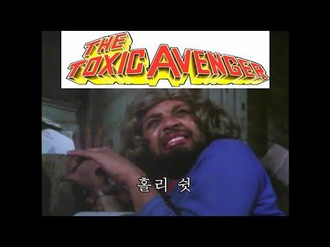톡식 어벤저(1984) 예고편, RETRO MOVIE TRAILER, 톡식 어벤저(1984)