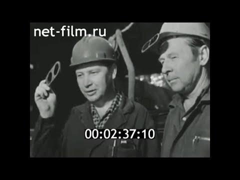 1976г. Волгоград. завод Красный Октябрь. мартеновская печь №11