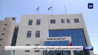 الحكومة تحيل مشروعي قانوني الموازنة إلى مجلس النواب (28/11/2019)