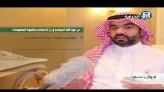 وزير الاتصالات وتقنية المعلومات م.عبدالله السواحه