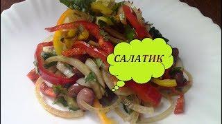 Салат из фасоли с грецким орехом. Салат без майонеза