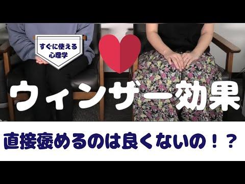 【恋愛心理】恋愛で使える裏技!ウィンザー効果って知ってますか!?
