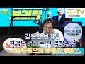 [김용민 브리핑] '최지은의 오늘' 21.08.03