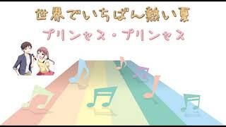 [JPOP] 世界でいちばん熱い夏/プリンセス プリンセス (VER:ST 歌詞:字...