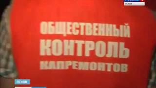 контроль капремонтов в Пскове(активисты